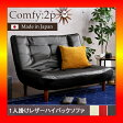 【S】2人掛ハイバックソファ(PVCレザー)ローソファにも、ポケットコイル使用、3段階リクライニング 日本製Comfy-コンフィ-