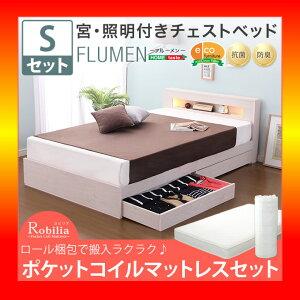 【S】宮、照明付きチェストベッド【フルーメン-FLUMEN-(シングル)】(ロール梱包のポケットコイルスプリングマットレス付き)
