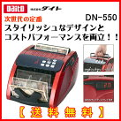 Daito(ダイト)外国紙幣計数可能スタイリッシュデザインとコスパを両立紙幣計数機DN-550