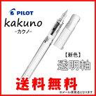 【ロングヒットシンプル万年筆】パイロット(PILOT)万年筆カクノ(kakuno)新軸【透明軸】各ペン先種