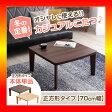 【S】カジュアルこたつ【-Topo-トーポ(正方形・70cm幅)】(こたつ 70)