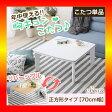 【S】カジュアルホワイトこたつ【-Soneca-ソネカ(正方形・70cm幅)】(こたつ 四角 70)