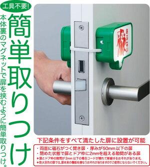 《送料無料》キングジム扉につけるお知らせライトTAL10緑