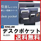 KINGJIM(キングジム)「デスクポケット」ブラックデスクの引き出し前板取付けオフィス整理用品