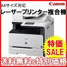 【送料無料】CANON(キャノン)A4対応カラーレーザー複合機Satera(サテラ)MF628CW(無線LAN、ファクス、SENDLite標準装備)