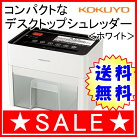 KOKUYOコクヨデスクトップシュレッダー〈S-tray〉KPS-X30W
