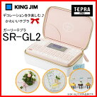 【送料無料】【限定セット】キングジムラベルライターテプラPROSR-GL2ガーリーテプラ本体+テープカートリッジ「ギフトシール(白文字/12mm幅)」
