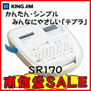 最安値♪KINGJIM(キングジム)TEPRAPROテプラPRO本体SR170(オートカッター機能付)《みんなにやさしいかんたん「テプラ」》
