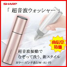 シャープ[SHARP]なぞって洗う超音波ウォッシャーUW-A1-Pピンク系