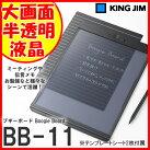 【シリーズ初!半透明液晶画面】キングジム(KINGJIM)電子メモパッドブギーボードBoogieBoardBB-11ブラック
