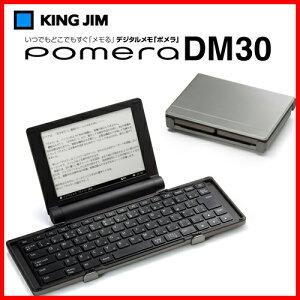 KINGJIM(キングジム)デジタルメモPOMERA(ポメラ)無線LAN・新「ATOK」搭載DM200(DM100後継)