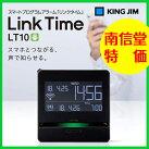 """KINGJIM(キングジム)無線LANで""""つながる""""デジタル時計スマートプログラムアラーム「リンクタイム」LT10"""