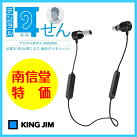 """KINGJIM(キングジム)本体とケーブルが一体型!""""騒音は消えて、必要な声は聞こえる""""『デジタル耳せん(MM2000)』デジタル耳栓"""