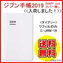 【入荷しました♪】【送料無料★2019年用】コクヨ ジブン手帳2019...