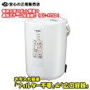 【大人気♪】象印マホービン スチーム式加湿器 EE-RP50
