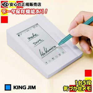≪キングジム(KINGJIM)≫1台5役の卓上メモ気づかせメモ「カクミル」スカイグレー(シロ)