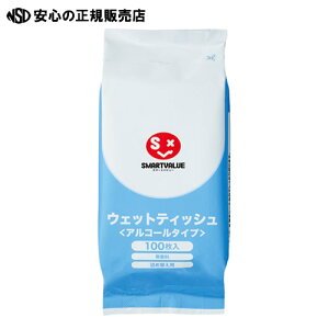 【キャッシュレス5%還元】ジョインテックス除菌ウェットティッシュ詰替1個N029J-T