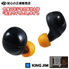 """≪KINGJIM(キングジム)≫ワイヤレスデジタル耳せん!""""必要な「音」は聞こえて、騒音だけカット!""""『デジタル耳せん(MM3000)』デジタル耳栓"""
