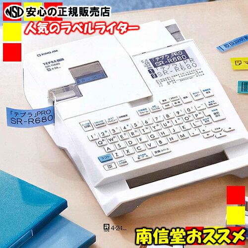 テプラPRO SR-R680