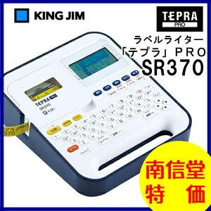 テプラPRO本体SR370KINGJIM(キングジム)TEPRAPRO対応テープ:4〜24mm(オートカッター機能付)《快適なラベル作りをサポート「テプラ」》