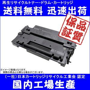 【送料無料】HP(ヒューレット・パッカード)CE255X/HP55X(リサイクル)EHPT-255-X【リサイクルトナー・ドラム・カードリッジ】