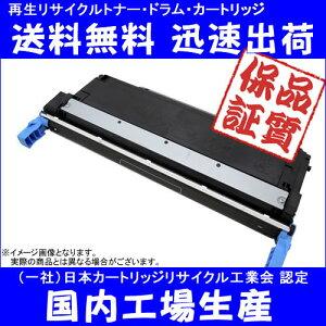 【送料無料】HP▼(ヒューレット・パッカード)C9730ABK(リサイクル)EHPT-9730K【リサイクルトナー・ドラム・カードリッジ】
