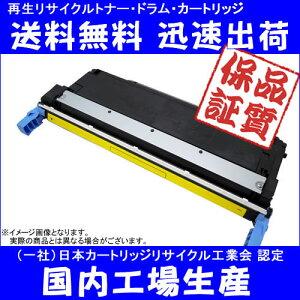 【送料無料】HP▼(ヒューレット・パッカード)C9732AY(リサイクル)EHPT-9732Y【リサイクルトナー・ドラム・カードリッジ】