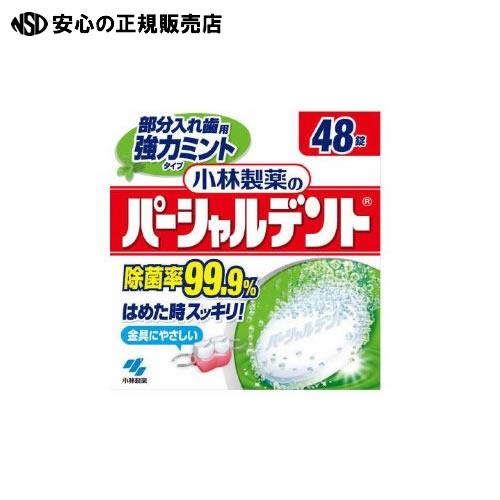 デンタルケア, 入れ歯洗浄剤 5() 48