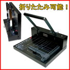 【送料無料】折りたたみ可能な裁断機!デューロデックススタックカッター180DX