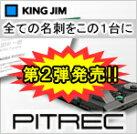 【送料無料】【新登場】デジタル名刺ホルダーピットレックPITRECDNH11本体【smtb-f】