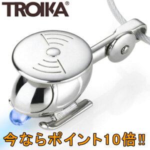 トロイカ(TROIKA)LEDライト付キーリングライトヘリTR-KR10-55/CH