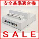 【送料無料】MAITZ(マイツコーポレーション) A3対応 電動裁断機 CE-43DS