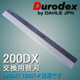 【送料無料】デューロデックス スタックカッター 200DX・180DX・180AT-P 専用替刃 180-B01