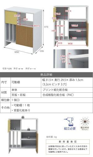 《T》ハッピーカラフルシンプルラック扉2枚付き幅60奥行35高さ73コーディネイトしやすいシンプル家具