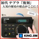 【送料無料】KINGJIM(キングジム)ラベルプリンター初代テプラ復刻版「ダイヤルテプラ」PROSR55【smtb-f】