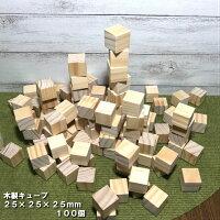 木製キューブ25×25×25mm100個|木材木天然木積み木キューブハンドメイドクラフト端材工作木工サイコロパインボードゲーム小物材料おもちゃ木育知育
