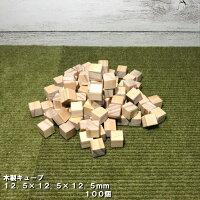 木製キューブ12.5×12.5×12.5mm100個|木材木天然木積み木キューブハンドメイドクラフト端材工作木工サイコロパインボードゲーム小物材料おもちゃ木育知育