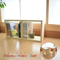 ShikakuiHako(しかくいはこ)2個セット|ボックスシェルフ木箱インテリア収納本棚キューブミニ収納ボックスブックシェルフ文庫本文芸書漫画単行本DVDBDCDブルーレイ木製パインおしゃれ自然素材天然木集成材四角箱