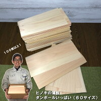 nantomokuzai桧の薄板(単板)ダンボールいっぱい