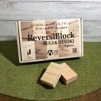 nantomokuzai【積み木】ReversiBlockSUGI&HINOKI(リバーシブロックスギ&ヒノキ)20piece