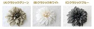 アーティフィシャルフラワー(造花)アクセサリーAC-212