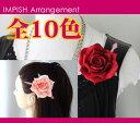 品揃え多数! 高級造花 コサージュ ヘアアクセサリー バラ AC-86 シルクフラワー アートフラワー 造花 髪飾り ヘアアクセ
