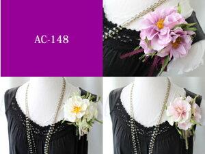 アーティフィシャルフラワー(造花)アクセサリーAC-148