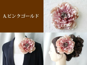 アーティフィシャルフラワー(造花)アクセサリーAC-240