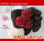 花 3本セット【人気】ヘアアクセサリー バラ HAC-47 ヘアピン 造花 髪飾り ヘアアクセ 結婚式 成人式 Uピン オニピン