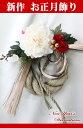 正月飾り しめ縄 W-351 アートフラワー シルクフラワー 造花