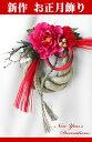 正月飾り しめ縄 W-255 アートフラワー シルクフラワー 造花