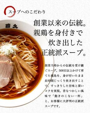 【東京ラーメン】銀座・直久 しなそば10人前(醤油ラーメン)【楽ギフ_のし】                 (ラーメン、誕生日プレゼント、伝統、歴史、しょうゆ、老舗、人気、お手軽、極上、ギフト、支那そば、しなそば、ベストセラー、昔なつかしい味)