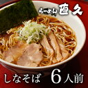 【東京ラーメン】銀座・直久 しなそば6人前(醤油ラーメン)何度食べても飽きのこない、直久永...