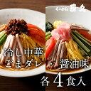 【特別価格】冷し中華セット(ごまダレ&醤油ダレ) 各4食 生